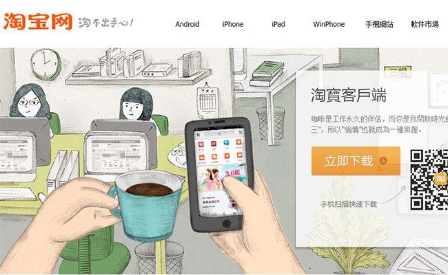 Taobao, Mobile E-Commerce, E-Commerce
